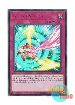 画像1: 日本語版 19PP-JP020 Bye Bye Damage バイバイダメージ (ウルトラレア)