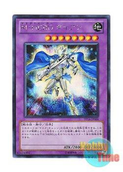 画像1: 日本語版 PP14-JP006 Masked HERO Dian M・HERO ダイアン (シークレットレア)
