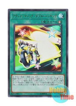 画像1: 日本語版 PP20-JP009 Action Magic - Double Banking アクションマジック-ダブル・バンキング (ウルトラレア)