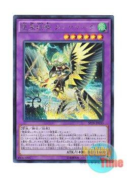 画像1: 日本語版 SPTR-JP030 Ritual Beast Ulti-Cannahawk 聖霊獣騎 カンナホーク (シークレットレア)