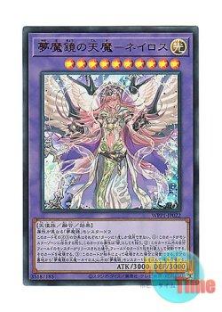 画像1: 日本語版 WPP1-JP022 Oneiros, the Dream Mirror Erlking 夢魔鏡の天魔-ネイロス (ウルトラレア)