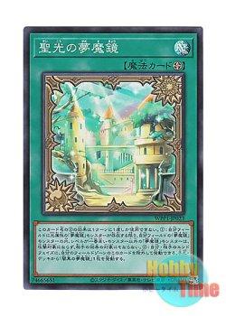 画像1: 日本語版 WPP1-JP023 Dream Mirror of Joy 聖光の夢魔鏡 (スーパーレア)