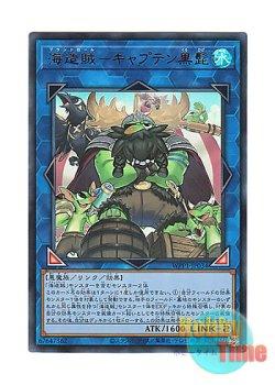 画像1: 日本語版 WPP1-JP034 Blackbeard, the Plunder Patroll Captain 海造賊-キャプテン黒髭 (ウルトラレア)