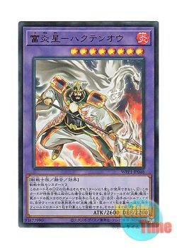 画像1: 日本語版 WPP1-JP048 Brotherhood of the Fire Fist - Swan 富炎星-ハクテンオウ (ウルトラレア)