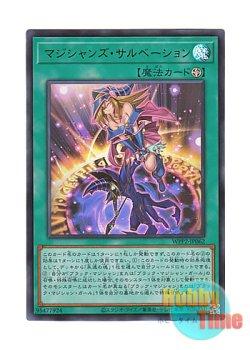 画像1: 日本語版 WPP2-JP062 Magician's Salvation マジシャンズ・サルベーション (ウルトラレア)