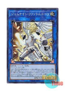 画像1: 日本語版 LVP1-JP016 Gem-Knight Phantom Quartz ジェムナイト・ファントムルーツ (スーパーレア)