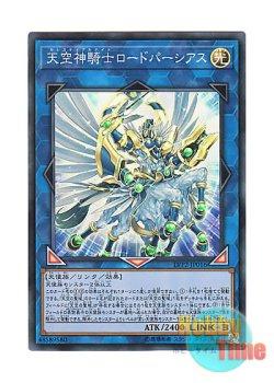 画像1: 日本語版 LVP2-JP016 海外未発売 天空神騎士ロードパーシアス (スーパーレア)