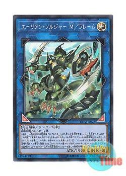 画像1: 日本語版 LVP2-JP026 海外未発売 エーリアン・ソルジャー M/フレーム (スーパーレア)
