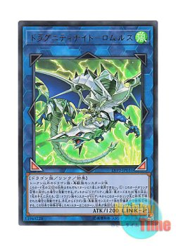 画像1: 日本語版 LVP2-JP031 海外未発売 ドラグニティナイト-ロムルス (ウルトラレア)