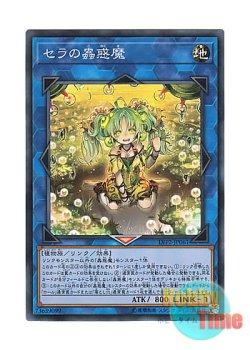 画像1: 日本語版 LVP2-JP061 海外未発売 セラの蟲惑魔 (スーパーレア)