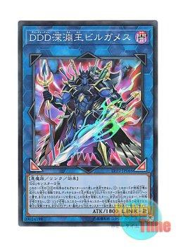 画像1: 日本語版 LVP2-JP066 海外未発売 DDD深淵王ビルガメス (スーパーレア)