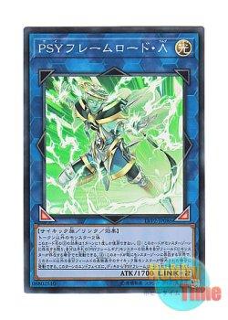 画像1: 日本語版 LVP2-JP086 海外未発売 PSYフレームロード・Λ (スーパーレア)