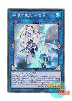 画像1: 日本語版 LVP3-JP091 海外未発売 零氷の魔妖-雪女 (スーパーレア)