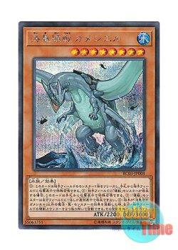 画像1: 日本語版 RC03-JP008 Gameciel, the Sea Turtle Kaiju 海亀壊獣ガメシエル (シークレットレア)