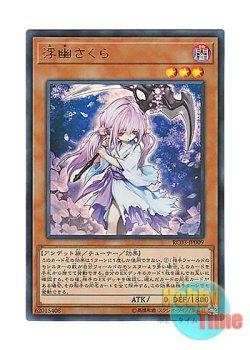 画像1: 日本語版 RC03-JP009 Ghost Reaper & Winter Cherries 浮幽さくら (ウルトラレア)