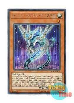 画像1: 日本語版 RC03-JP015 Cyber Dragon Nachster サイバー・ドラゴン・ネクステア (シークレットレア)