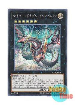 画像1: 日本語版 RC03-JP025 Cyber Dragon Infinity【Alternate Art】 サイバー・ドラゴン・インフィニティ【イラスト違い】 (シークレットレア)