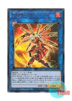 画像1: 日本語版 RC03-JP028 Sky Striker Ace - Kagari 閃刀姫-カガリ (ウルトラレア)