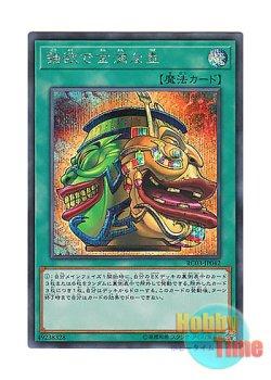 画像1: 日本語版 RC03-JP042 Pot of Extravagance 強欲で金満な壺 (シークレットレア)