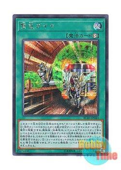 画像1: 日本語版 RC03-JP043 Urgent Schedule 緊急ダイヤ (シークレットレア)