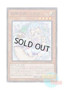 画像1: 日本語版 SLT1-JP018 海外未発売 妖精伝姫-ラチカ (スーパーレア)
