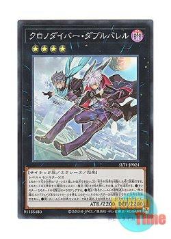 画像1: 日本語版 SLT1-JP024 海外未発売 クロノダイバー・ダブルバレル (スーパーレア)