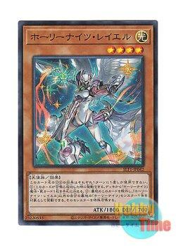 画像1: 日本語版 SLT1-JP042 海外未発売 ホーリーナイツ・レイエル (スーパーレア)