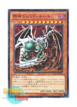 画像1: 日本語版 15AX-JPM58 The Wicked Dreadroot 邪神ドレッド・ルート (ミレニアム)