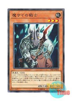 画像1: 日本語版 19SP-JP604 Fiendish Rhino Warrior 魔サイの戦士 (ノーマル)