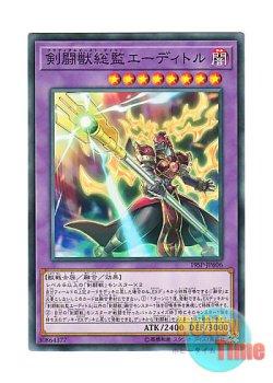 画像1: 日本語版 19SP-JP606 Gladiator Beast Tamer Editor 剣闘獣総監エーディトル (ノーマル)