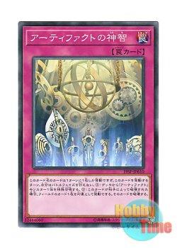 画像1: 日本語版 19SP-JP610 Artifact Sanctum アーティファクトの神智 (ノーマル)