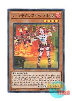 画像1: 日本語版 20CP-JPC07 Witchcrafter Schmietta ウィッチクラフト・シュミッタ (スーパーレア)