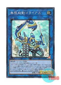 画像1: 日本語版 20CP-JPC09 Infinitrack Goliath 無限起動ゴライアス (スーパーレア)