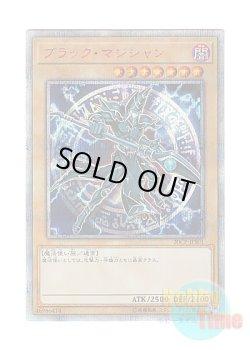 画像1: 日本語版 20CP-JPS01 Dark Magician ブラック・マジシャン (20thシークレットレア)