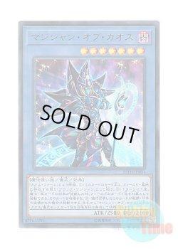 画像1: 日本語版 20TH-JPB01 海外未発売 マジシャン・オブ・カオス (ウルトラレア)