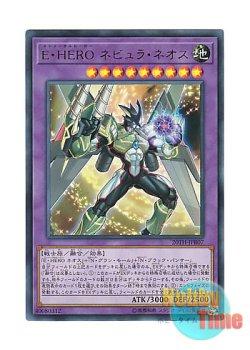 画像1: 日本語版 20TH-JPB07 Elemental HERO Nebula Neos E・HERO ネビュラ・ネオス (ウルトラレア)