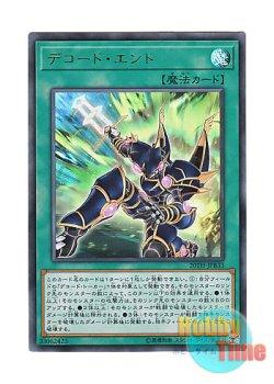 画像1: 日本語版 20TH-JPB33 海外未発売 デコード・エンド (ウルトラレア)
