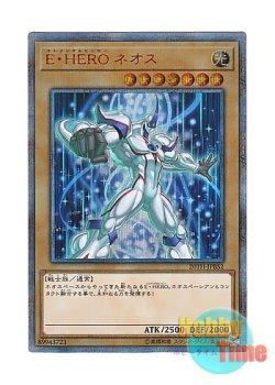 画像1: 日本語版 20TH-JPBS2 Elemental HERO Neos E・HERO ネオス (20thシークレットレア)