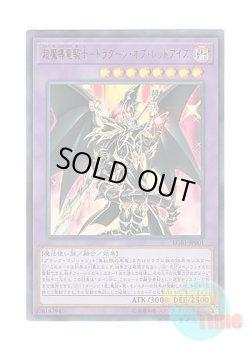 画像1: 日本語版 LGB1-JP001 海外未発売 超魔導竜騎士-ドラグーン・オブ・レッドアイズ (ウルトラレア)