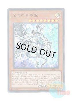 画像1: 日本語版 LGB1-JP005 海外未発売 深淵の青眼龍 (ウルトラレア)