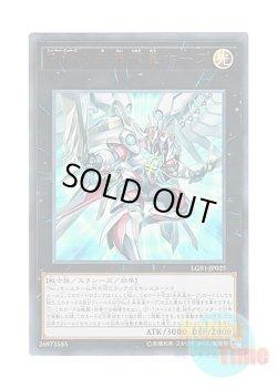 画像1: 日本語版 LGB1-JP025 海外未発売 FNo.0 未来龍皇ホープ (ウルトラレア)