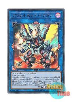画像1: 日本語版 LGB1-JP045 海外未発売 ヴァレルエンド・ドラゴン (ウルトラレア)