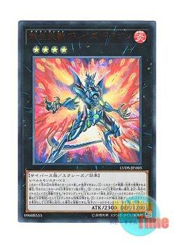 画像1: 日本語版 LVDS-JPA03 海外未発売 転生炎獣ブレイズ・ドラゴン (ウルトラレア)
