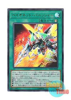 画像1: 日本語版 LVDS-JPA04 海外未発売 ベイオネット・パニッシャー (ウルトラレア)