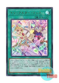 画像1: 日本語版 LVDS-JPA05 海外未発売 トリックスター・フェス (ウルトラレア)