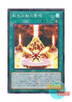 画像1: 日本語版 LVDS-JPB03 Salamangreat Sanctuary 転生炎獣の聖域 (スーパーレア)